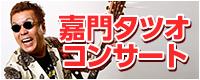 嘉門タツオコンサート