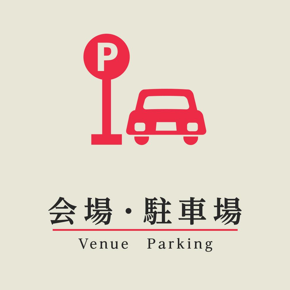 会場・駐車場